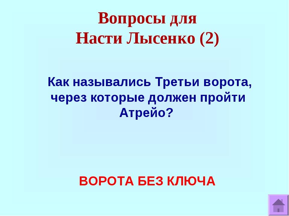 Вопросы для Насти Лысенко (2) Как назывались Третьи ворота, через которые дол...