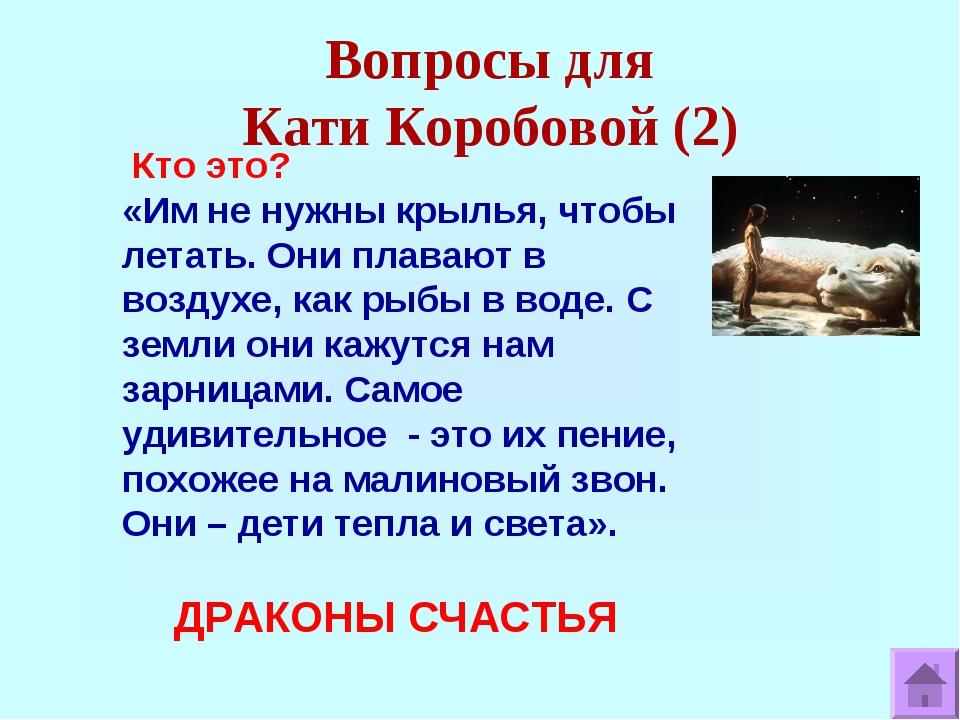 Вопросы для Кати Коробовой (2) Кто это? «Им не нужны крылья, чтобы летать. Он...