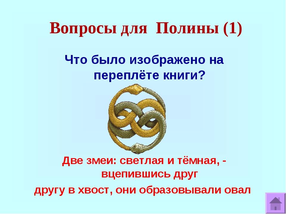 Вопросы для Полины (1) Что было изображено на переплёте книги? Две змеи: свет...