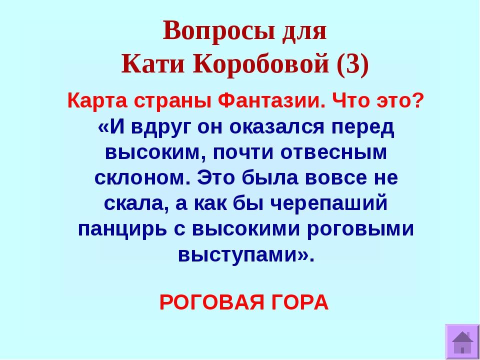Вопросы для Кати Коробовой (3) Карта страны Фантазии. Что это? «И вдруг он ок...