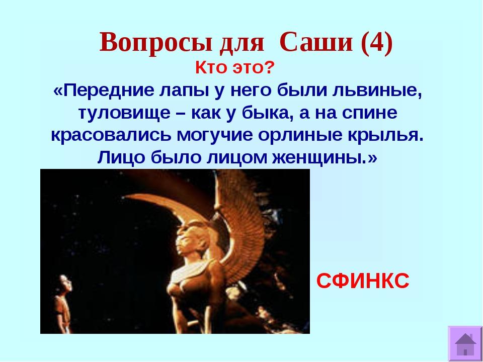 Вопросы для Саши (4) Кто это? «Передние лапы у него были львиные, туловище –...