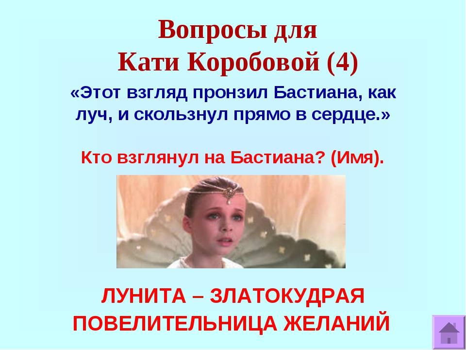 Вопросы для Кати Коробовой (4) «Этот взгляд пронзил Бастиана, как луч, и скол...