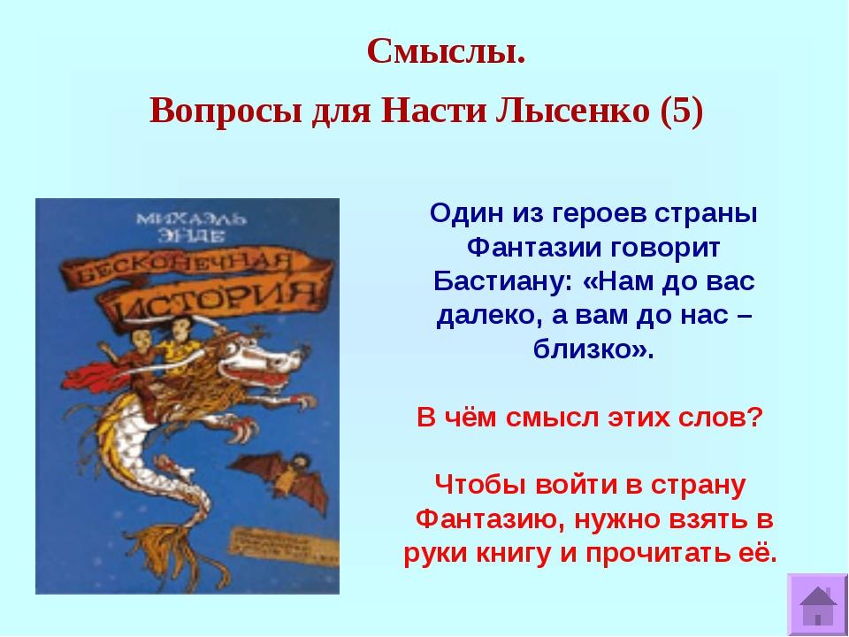 Смыслы. Вопросы для Насти Лысенко (5) Один из героев страны Фантазии говорит...