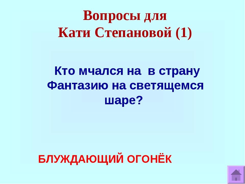 Вопросы для Кати Степановой (1) Кто мчался на в страну Фантазию на светящемся...