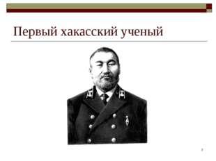 Первый хакасский ученый *