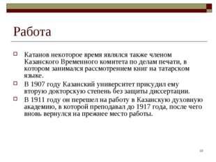 * Работа Катанов некоторое время являлся также членом Казанского Временного к