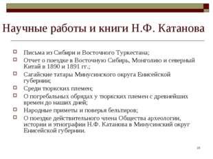 * Научные работы и книги Н.Ф. Катанова Письма из Сибири и Восточного Туркеста