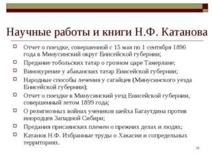 * Научные работы и книги Н.Ф. Катанова Отчет о поездке, совершенной с 15 мая
