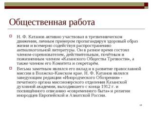 * Общественная работа Н. Ф. Катанов активно участвовал в трезвенническом движ
