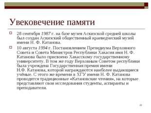 * Увековечение памяти 28 сентября 1987 г. на базе музея Аскизской средней шко