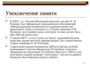 * Увековечение памяти В 2005 г. в г. Казани Школьный переулок, где жил Н. Ф.