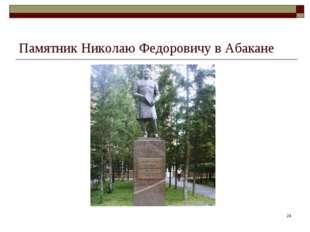 * Памятник Николаю Федоровичу в Абакане