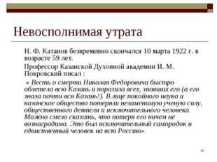 * Невосполнимая утрата Н. Ф. Катанов безвременно скончался 10 марта 1922 г.
