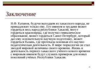 * Заключение Н.Ф. Катанов, будучи выходцем из хакасского народа, не принадле