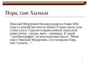 * Николай Фёдорович Катанов родился 6 мая 1862 года в степной местности Изюм