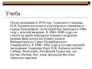 * Учеба После окончания в 1876 году Аскизского училища Н.Ф. Катанов поступил