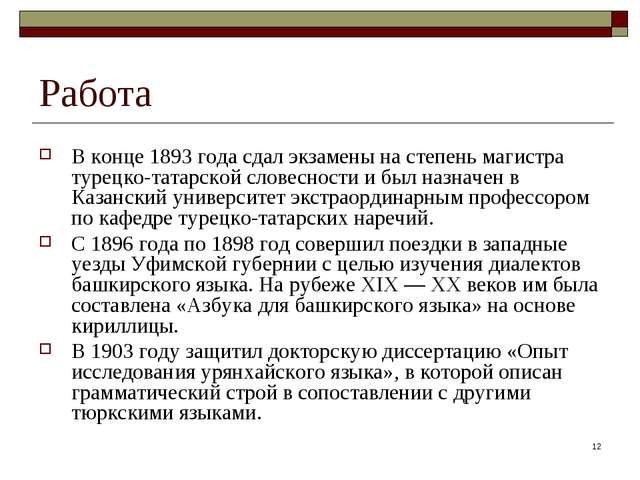 * Работа В конце 1893 года сдал экзамены на степень магистра турецко-татарско...