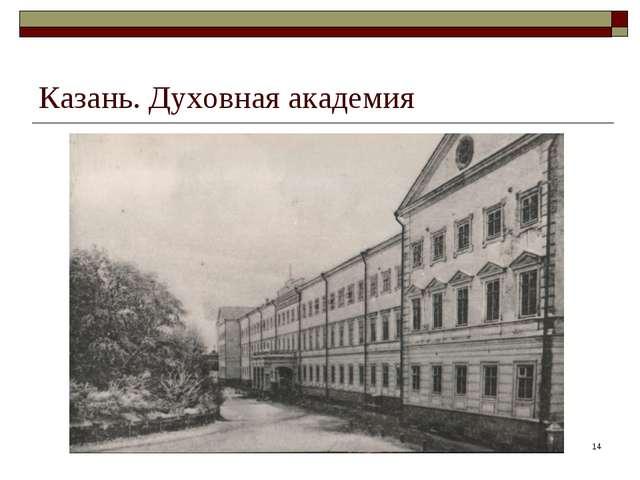 * Казань. Духовная академия