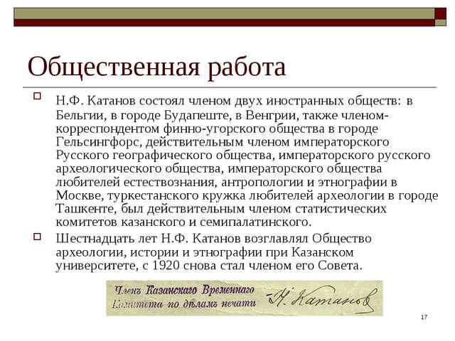 * Общественная работа Н.Ф. Катанов состоял членом двух иностранных обществ: в...