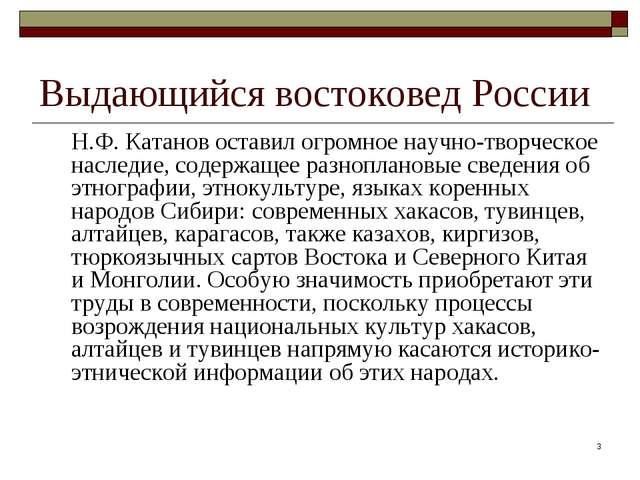 * Выдающийся востоковед России Н.Ф. Катанов оставил огромное научно-творческ...