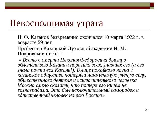 * Невосполнимая утрата Н. Ф. Катанов безвременно скончался 10 марта 1922 г....