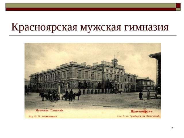 * Красноярская мужская гимназия