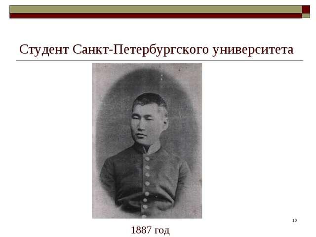 * Студент Санкт-Петербургского университета 1887 год