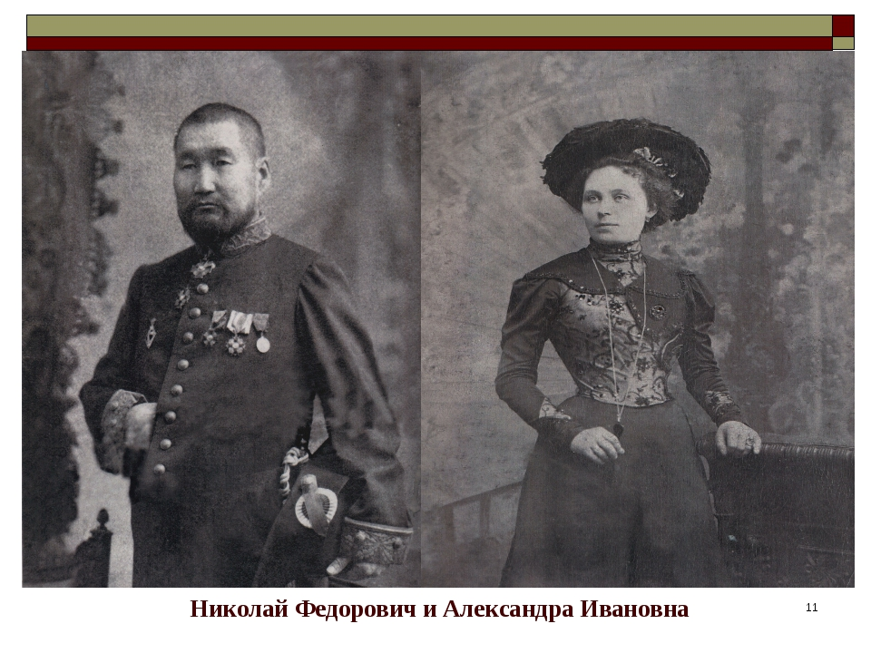 * Николай Федорович и Александра Ивановна