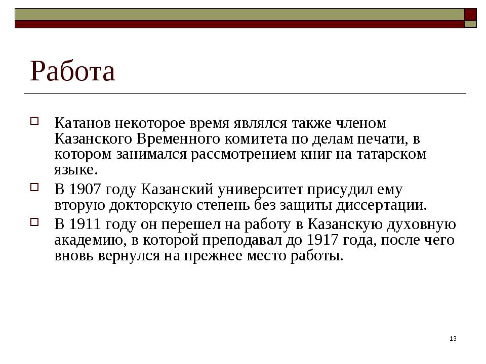 * Работа Катанов некоторое время являлся также членом Казанского Временного к...