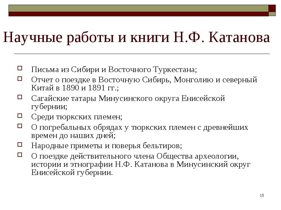 * Научные работы и книги Н.Ф. Катанова Письма из Сибири и Восточного Туркеста...