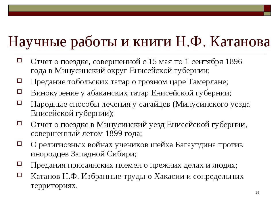 * Научные работы и книги Н.Ф. Катанова Отчет о поездке, совершенной с 15 мая...