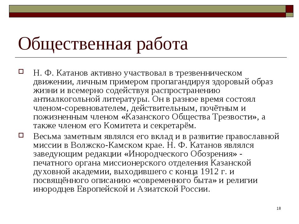 * Общественная работа Н. Ф. Катанов активно участвовал в трезвенническом движ...