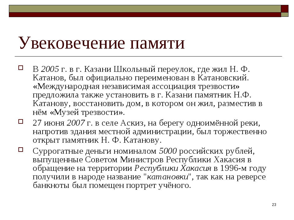 * Увековечение памяти В 2005 г. в г. Казани Школьный переулок, где жил Н. Ф....