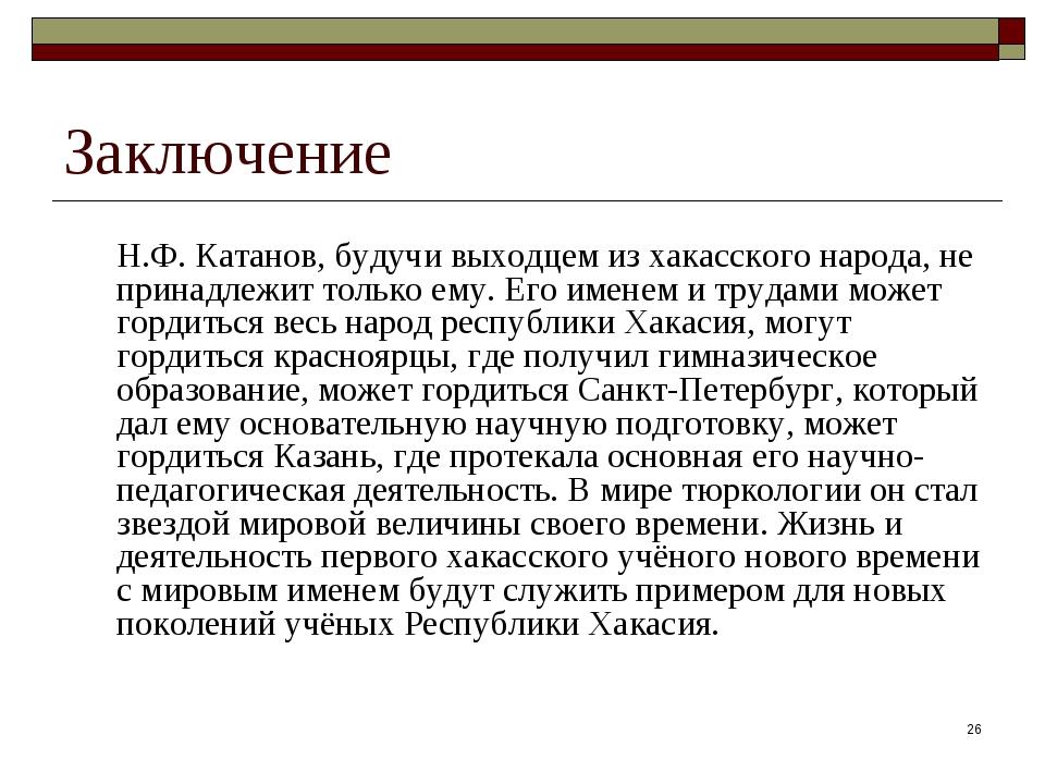 * Заключение Н.Ф. Катанов, будучи выходцем из хакасского народа, не принадле...