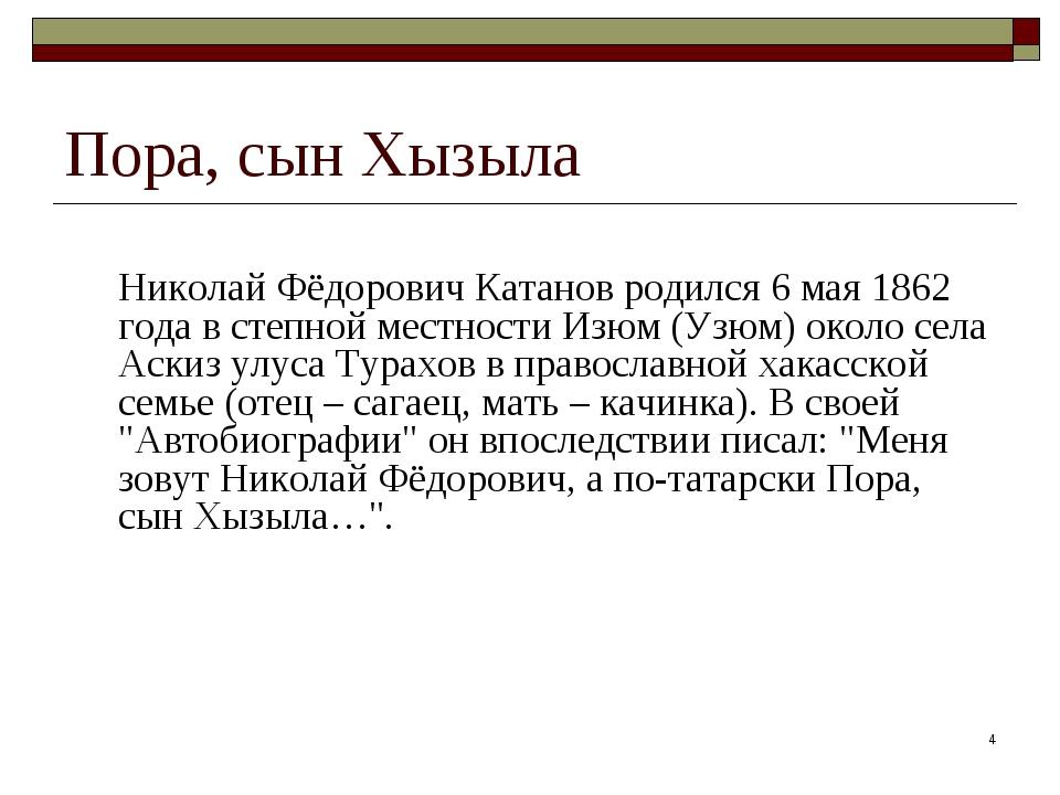 * Николай Фёдорович Катанов родился 6 мая 1862 года в степной местности Изюм...