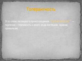 """Толерантность Э то слово латинского происхождения """"tolerantia"""" – терпение – т"""