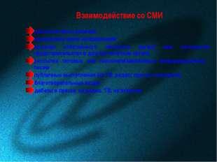 Взаимодействие со СМИ рассылка пресс-релизов проведение пресс-конференций изд