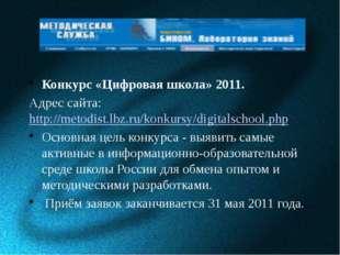 Конкурс «Цифровая школа» 2011. Адрес сайта: http://metodist.lbz.ru/konkursy/