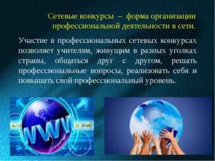 Сетевые конкурсы – форма организации профессиональной деятельности в сети. Уч