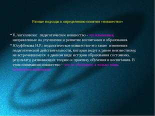 Разные подходы к определению понятия «новшество» К.Ангеловски: педагогическое