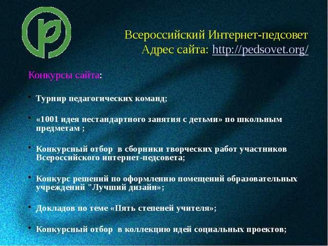 Всероссийский Интернет-педсовет Адрес сайта: http://pedsovet.org/ Конкурсы са...