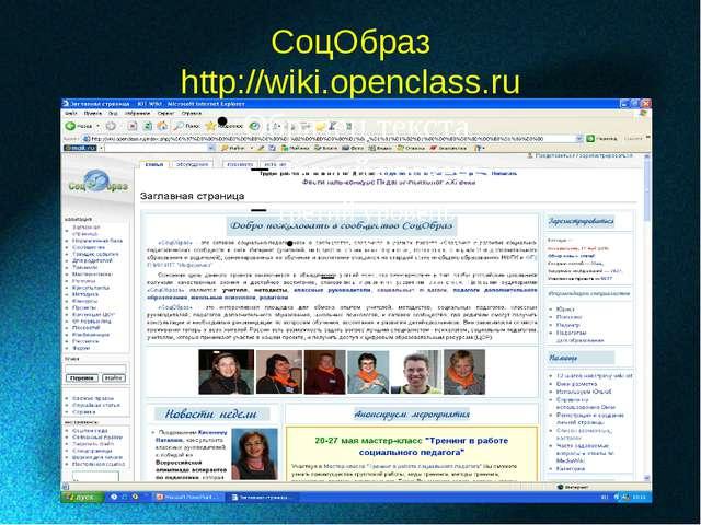 СоцОбраз http://wiki.openclass.ru