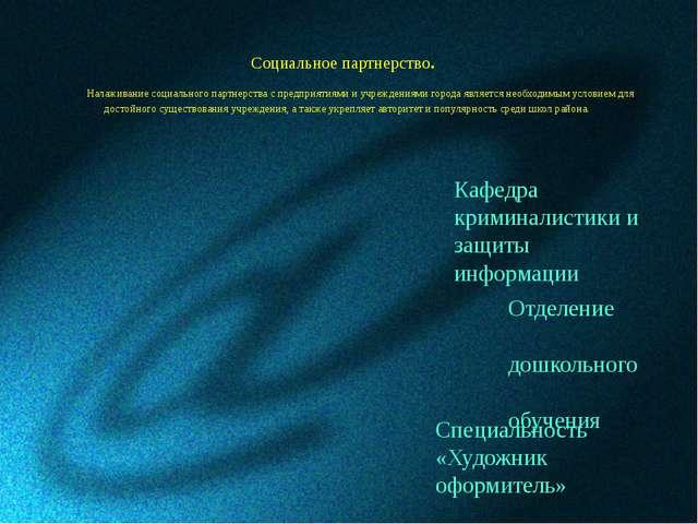 Социальное партнерство. Налаживание социального партнерства с предприятиями...