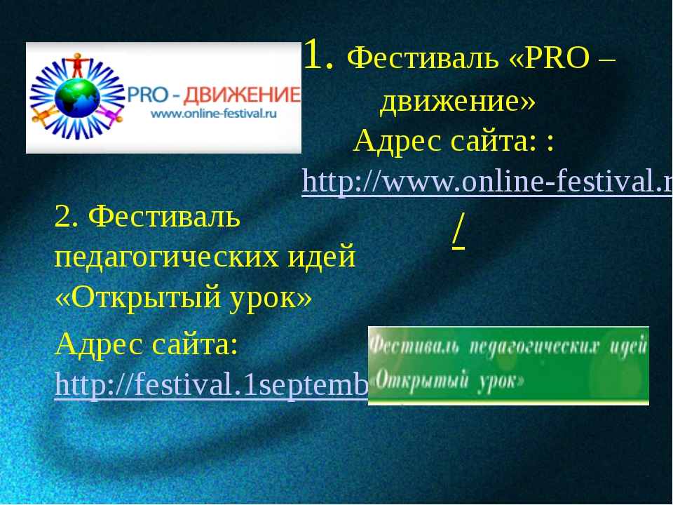1. Фестиваль «PRO –движение» Адрес сайта: : http://www.online-festival.ru/ 2....