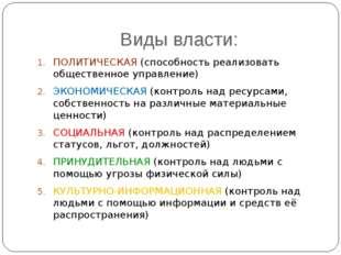 Виды власти: ПОЛИТИЧЕСКАЯ (способность реализовать общественное управление) Э
