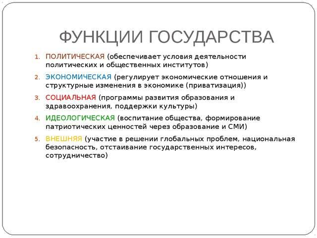 ФУНКЦИИ ГОСУДАРСТВА ПОЛИТИЧЕСКАЯ (обеспечивает условия деятельности политичес...