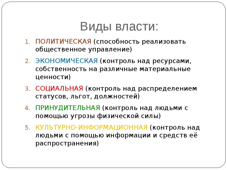 Виды власти: ПОЛИТИЧЕСКАЯ (способность реализовать общественное управление) Э...