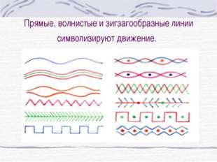 Прямые, волнистые и зигзагообразные линии символизируют движение.