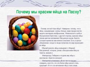 Почему мы красим яйца на Пасху? Почему же всё-таки яйца? Наверное потому, что