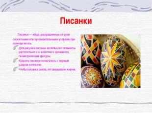 Писанки  Писанки — яйца, раскрашенные от руки сюжетными или орнаментальными